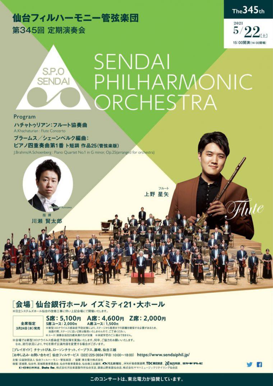 仙台フィルハーモニー管弦楽団 定期演奏会 ハチャトゥリアン「フルート協奏曲」
