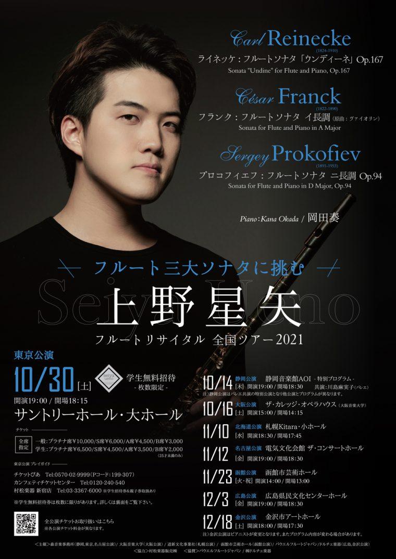 上野星矢リサイタル 「フルート三大ソナタ」 東京公演 7/10発売