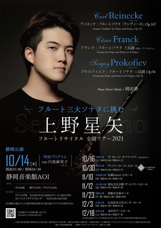 上野星矢リサイタル 「特別プログラム バレエ付き」 静岡公演